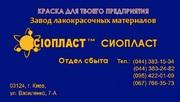 ЭМАЛЬ КО-868-КО-868+ ТУ 2312-001-49248846-2000+ КО-868 КРАС-КА КО-868