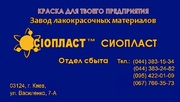 Эмаль МЛ-12-МЛ-12+ ГОСТ 9754-76+ краска МЛ-12К  (4)Эмаль МЛ-12 для окр
