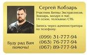 Любовный приворот в Киеве. Вернуть мужа,  снять порчу и сглаз.