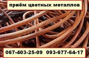 Лом меди цена Киев. Сдать медь дорого киев.