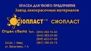 КО-168 эмаль КО-168_ХВ-16 эмаль эмаль ХВ-16-168* XILOFLAT-КСИЛОФЛАТ Пр