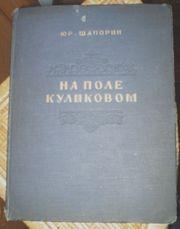 НА ПОЛЕ КУЛИКОВОМ 1941г.