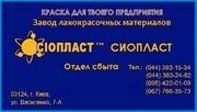 Грунт-эмаль АК-125 оцм АК-125 оцмгрунт-эмаль АК-125 оцм АК-125 оцм гру