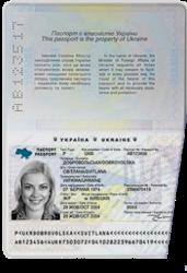 Оформить загранпаспорт в Киеве максимально быстро