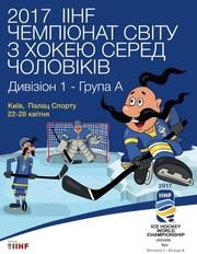 Билеты на Чемпионат мира по хоккею. Киев, 22.4 -28.4. Есть Украина. Места рядом