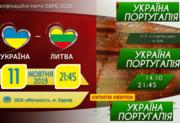 Билеты на ФУТБОЛ: Украина-Литва,  Украина-Португалия ЦЕНТР сект. 35,  37