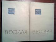 Продам видання Весілля у двох книгах