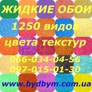 Жидкие обои недорого в Украине (высокое качество)