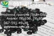Вторичная гранула ПЭ от украинского производителя