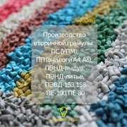 Предприятие продает вторичную гранулу ПНД для литья и экструзии