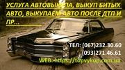 купить авто после дтп в украине