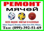 Ремонт футбольных клееных и шитых мячей,  ремонт футзальных мячей,  ремо