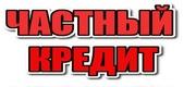 Быстрые кредиты под залог Киев и область,  Одесса,  Харьков,  Винница
