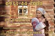 Продать волосы выгодно,  Киев