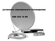 Налаштування супутникової антени недорого в Клавдієво-Тарасово