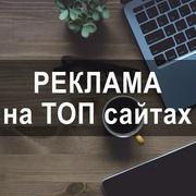 Реклама на 2oo ТОП-медиа сайтах Украины. Все регионы