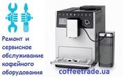 Ремонт и сервисное обслуживание кофейного оборудования,  Киев.