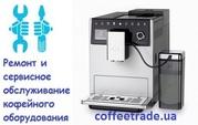 Ремонт кофейного оборудования,  Киев. Ремонт кофеварок в Киеве.