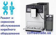 Ремонт кофейного оборудования,  Киев. Сервисный центр.