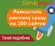 Доступная реклама на 200 ТОП-медиа сайтах Украины. Все регионы