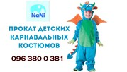Прокат карнавальных костюмов.