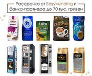 РАССРОЧКА - Кофейный Автомат Saeco,  Bianchi,  Necta,  Rheavendors,  MK