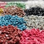Производим вторичный полистирол ПС-УПМ,  вторичный полиэтилен ВД,  НД,  в