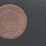 Продам 1 копейку 1880 года