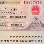 Визы в страны Азии недорого, адекватно по времени