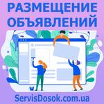 Ручное размещение объявлений в интернете. Вся Украина,  любой регион