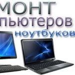 Ремонт компьютеров и ноутбуков Киев http://comp-service.kiev.ua