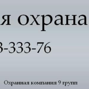 «Охранная Фирма  »9 Групп»