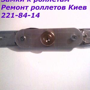 Роллетные замки Киев,  роллетные замки цена Киев,  купить роллеты