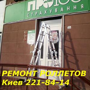 Комплексный ремонт ролетов Киев,  ремонт роллетов Киев