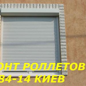 Ремонт роллетов,  ремонт ролет Киев