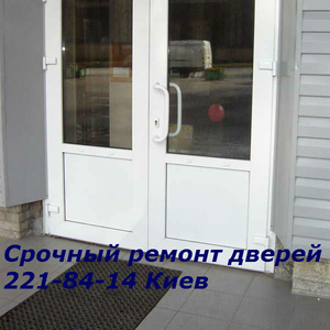 Срочный ремонт пластиковых и алюминиевых дверей и окон Киев