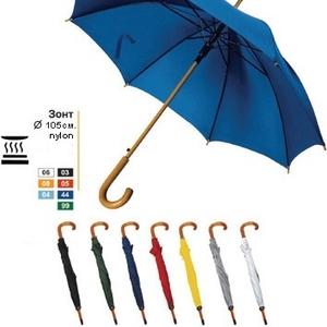 Зонты,  зонт-трость от 5 дол