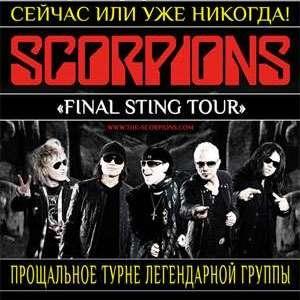 Билеты на Scorpions в Киеве!Фан-зона!Сектора!СКИДКА!!!