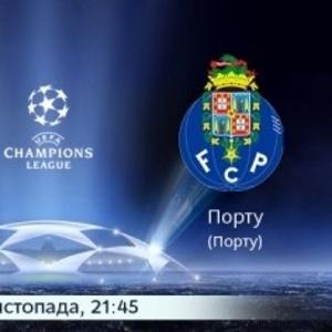 Билеты на футбол Динамо Киев - Порту 6 ноября