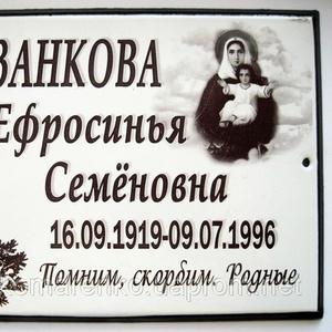 Ритуальные фотографии и таблички на памятники
