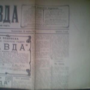 Газеты Радянська Украина 1948,   Правда (копия 1912 г)