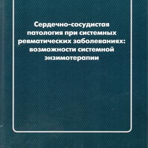 Книга о сердечно-сосудистых патологий при системных ревматических заболеваниях