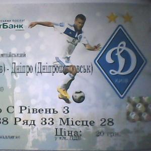 Билеты на футбол Динамо-Днепр