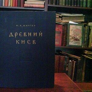Куплю Каргер. Древний Киев 2 тт