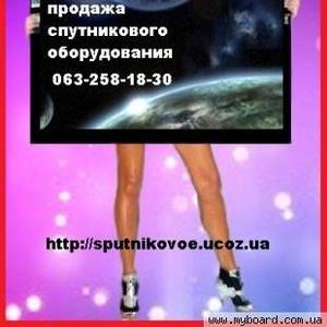 Бесплатное спутниковое телевидение. Комплекты для установки