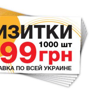 Заказывайте онлайн печать визиток