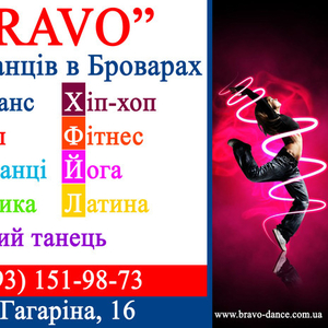 Школа танцев бровары,  брейк данс,  хип-хоп,  контемпорари,  восточные тан
