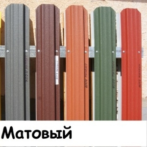 Штакетник металлический ширина 115мм для забора (глянец,  мат) 32 цвета