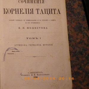 Сочинения Корнелия Тацита в двух томах ,  издания 1886 ,  1887 г.г.
