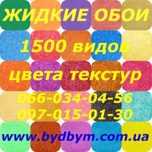 Жидкие обои 1500 видов цвета текстур